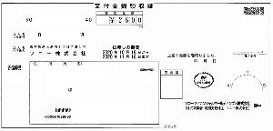 8729 - ソニーフィナンシャルホールディングス(株) 【 交付金銭領収証 到着 】 1株 2,600円 -。