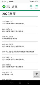 5706 - 三井金属 三井金属鉱業ホームページより   2021年3月期第1四半期決算発表 →2021年8月7日