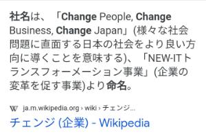 3962 - (株)チェンジ 福留社長の《日本を変えたい=チェンジさせたい》想いに賛同したい人以外去って欲しい!!!