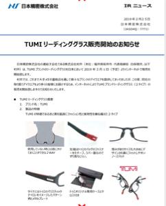 7771 - 日本精密(株) TUMIファンには、 たまんないなぁー^_^  ただ、安すぎるのが クレームものだが。  せめて、