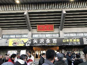 矢沢永吉が大好き会 武道館 4日目  昨日、4日目の武道館に行ってきました。 SS席の当選だったので、楽しみに行った所、