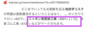 3891 - ニッポン高度紙工業(株) 実はニッポン高度紙工業は地政学リスク関連‼️‼️