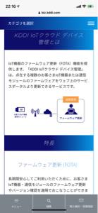 3914 - JIG-SAW(株) KDDI  IoTクラウド デバイス管理ってneqtoですかね? ファームウエア更新 FOTA 通信