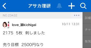 5724 - (株)アサカ理研 ウソつき野郎が投稿消して逃げましたとさw 小野で大損ぶっこいて買う金がないもんな ぷっw