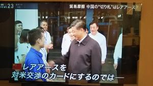 5724 - (株)アサカ理研 TBS news23でレアアース特集やってましたね!