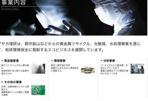 5724 - (株)アサカ理研 サカ理研は、都市鉱山などからの貴金属リサイクル、光触媒、水処理事業を通じて、地球環境保全に貢献するエ