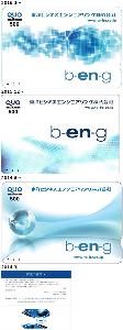 4828 - 東洋ビジネスエンジニアリング(株) 「オリジナルクオカード」の件ですが、 下で「前回まで」と書いたカードは「今年の6月到着分から」の図柄