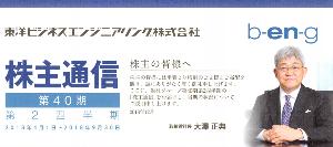 4828 - 東洋ビジネスエンジニアリング(株) 【 株主優待 到着 】 (年4回) 100株 500円クオカード。 ※図柄は前回と同じです -。