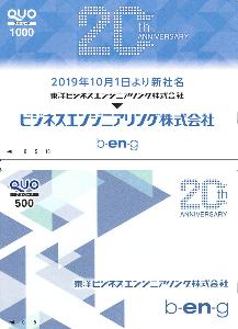 4828 - 東洋ビジネスエンジニアリング(株) 【 株主優待 到着 】 (年4回 100株) 通常500円分に加えて、1,000円分追加 ・・合計1
