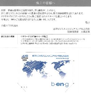 4828 - 東洋ビジネスエンジニアリング(株) 【 株主優待 到着 】 (年4回 100株) 500円クオカード。 ※図柄は、昨年6月到着分から一緒