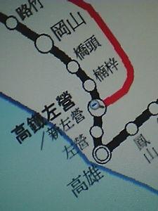 台湾旅行 台湾は日本と同じ地名がおおいですね、  岡山ってご存知ありませんか?。