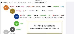 3658 - (株)イーブックイニシアティブジャパン ヤフーとLINEの合併説明会資料では、電子書籍子会社としてイーブックの名前が載ってます。LINEマン