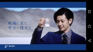 8015 - 豊田通商(株) いいCMですね(^o^)