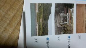 000001.SS - 上海総合 地域のマップに私の事が2つ乗りましたよ。 漁村の山羊と斜面の文字です。 ボランティアで環境美化したか