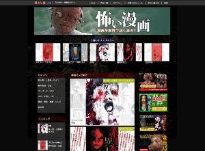 ドラえもんは・・・ プロのホラー漫画家の作品を無料で読めるサイト 「恐ろし屋」が7月14日に公開されました。  主宰は「
