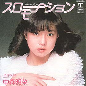 AKINA♥NAKAMORI カックラキン大放送!!スローモーション1982 https://www.youtube.com/wa