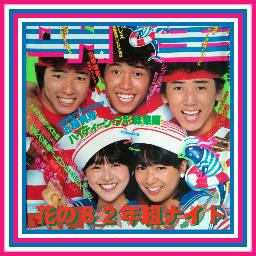 AKINA♥NAKAMORI 明菜がデビューした82'はいわゆる『花の82年組』と言われ、アイドルが大量生産された年で