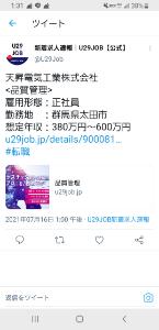 6776 - 天昇電気工業(株) もういっこ、正社員募集  https://u29job.jp/details/90008144/?c