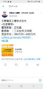 6776 - 天昇電気工業(株) 天昇電気工業  求人募集してるけど、需要増で人が足りてないのか?  https://u29job.j