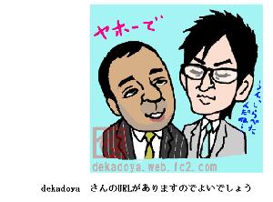 ヤフートップページ話題 と文字打ち練習? タイトルがながいので~下記 「ナイツが大島優子の卒業口パクネタで爆笑!ツイッターで高評価! | デザ