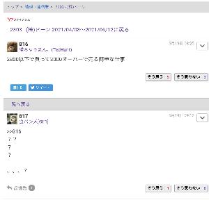 2303 - (株)ドーン カイーノ(寛平)  まだですか\(^o^)/