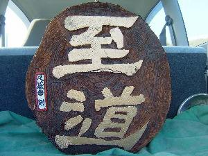 博物館森 書の達人、菊池豊治氏の作品、輪切りの木に銘を書いて凸文字に彫刻塗装。 非常に優れた書と彫刻作品。博物