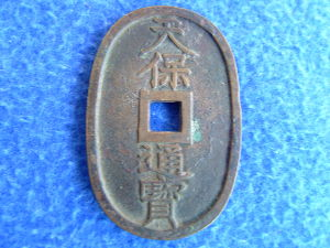 博物館森 天保銭、江戸時代からの家から出た古銭。