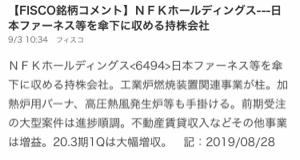 6494 - (株)NFKホールディングス だいぶいい感じだけど