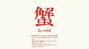 1333 - マルハニチロ(株) 待ちに待った優待のカニ缶が届きました~☆ o(≧▽≦)o キャハ!! 四年連続で頂きましたが機会があ