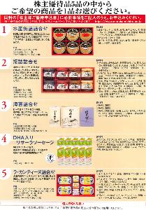 1333 - マルハニチロ(株) 【 株主優待 案内到着 】 (100株) -。