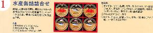 1333 - マルハニチロ(株) 【 株主優待 到着 】 選択した「水産缶詰詰合せ」 -。
