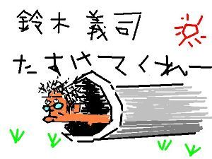 (◎o◎) 熟 熟 土管生活