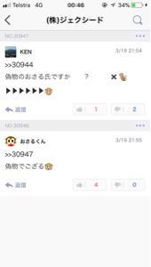 3719 - (株)ジェクシード これ