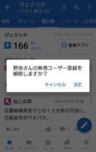 3719 - (株)ジェクシード ww