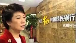 政治屋から日本を取り戻そう! 虚偽の情報提供を行い契約違反…         韓国の國民銀行が、     日銀は改善