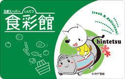 9046 - 神戸電鉄(株)  「食彩館」 生鮮食品も総菜も 加工食品も調味料も 美味しくて安い。 今日も 買い物に 行くよ。