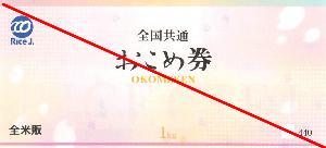 4746 - (株)東計電算 【 株主優待 到着 】 100株 お米券2枚 -。