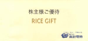 4746 - (株)東計電算 【 株主優待 到着 】 (100株) お米券2枚 -。