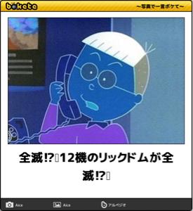 6723 - ルネサスエレクトロニクス(株) やはり! 中島もガッカリ