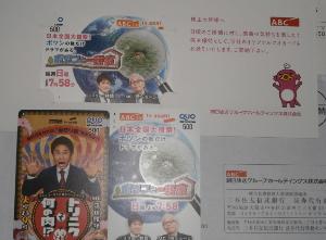 9405 - 朝日放送グループホールディングス(株) キタ――(゚∀゚)――!!  プレミアムも含めて、3枚で3000円でどうかね💛