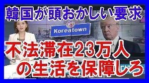 韓国 韓国がアメリカに                ⇓ とうとう、トチ狂ったな