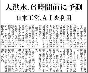 1954 - 日本工営(株) 今日の日経朝刊。タイムリーな記事。地方自治体から申込みが殺到しそう。