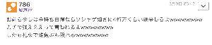 4176 - (株)ココナラ こいつの本質は匿名掲示板で俺つえーーーーーーしたいだけのただのニートだぞwwwwwww  設定が医者
