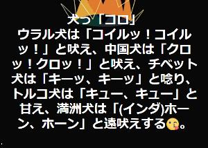 日本語の起源 hn「(1)私は日本語の「イヌ」はツングース諸語と同源だろうと思っているよ。これは村山七郎・国分直一
