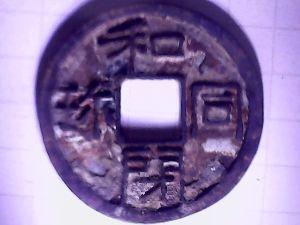 日本語の起源 激レアの大珍品の和同開珎  よく見ると、和同開珎ではない和同閉珎♪  笑  もし、こんなのがあったら