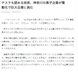 6149 - (株)小田原エンジニアリング 世界で巻線作ってるとこそんなにないのか^^テスラにも受注してこれからEV拡大していくから一人勝ちにな