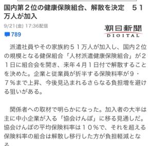6187 - (株)LITALICO 国内2位の保険組合が解散だって🙈💦  赤字らしいね🙈💦