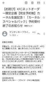 9873 - 日本KFCホールディングス(株) お詫び