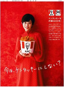 9873 - 日本KFCホールディングス(株) 創業50周年!! -。