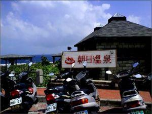 台湾、台湾人が大好き! 台湾あちこちです。(緑島含む) http://www.digibook.net/d/03d5ab17